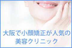 https://www.kogao-osaka.net/column/kuchikomi.html